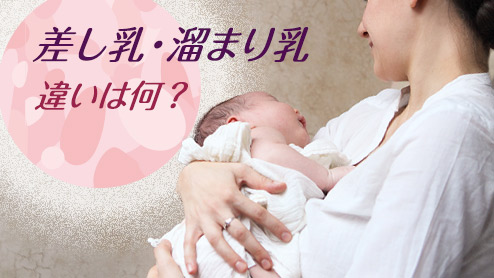 差し乳・溜まり乳とは?母乳不足と勘違いする差し乳の特徴