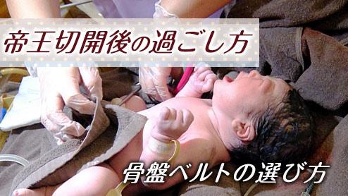 帝王切開産後の痛みを癒す過ごし方&骨盤ベルトの選び方