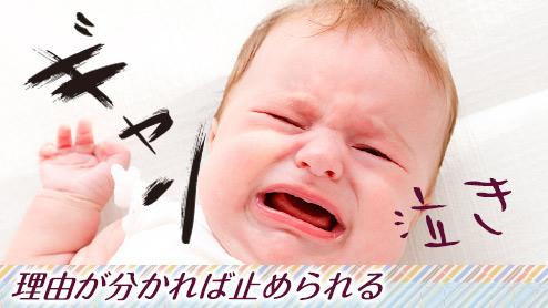 赤ちゃんがギャン泣きするのはなぜ?泣き止ませ対処法は5つ