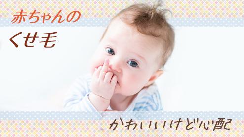 赤ちゃんのくせ毛はいとおしい!メリットが活きる対策2つ