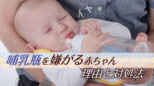 赤ちゃんが哺乳瓶を嫌がる理由と上手にミルクを飲ませるコツ6つ