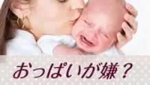 dontlike-breastfeeding-icatch