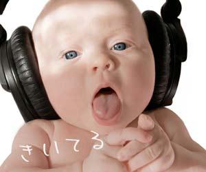 ヘッドホンで聞いている赤ちゃん