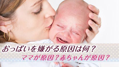 赤ちゃんがおっぱいを嫌がる12の原因