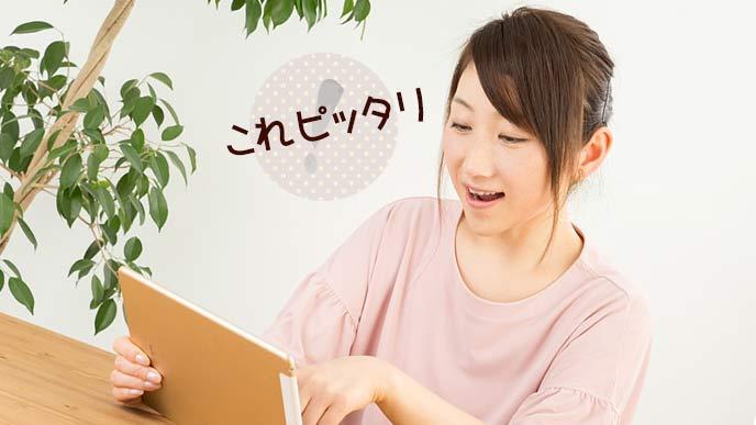 タブレットでフリマアプリを操作する女性