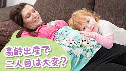 高齢出産で二人目を産む!知っておきたいリスクとメリット