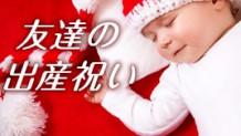 贈り物の帽子を被って眠る赤ちゃん