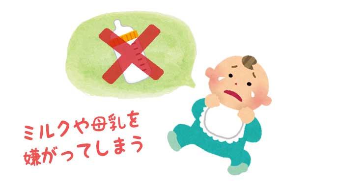 ミルクを嫌がる赤ちゃんのイラスト