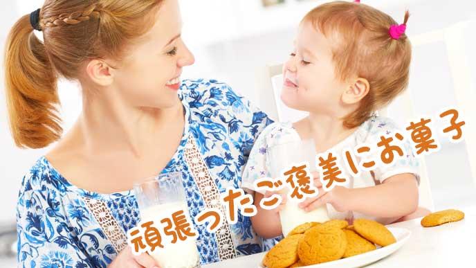 子供にお菓子をあげる母親