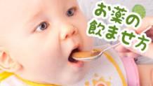 howto-baby-medicine-icatch05