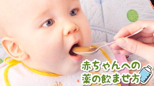 赤ちゃんへの薬の飲ませ方!嫌がるときの上手な対処法