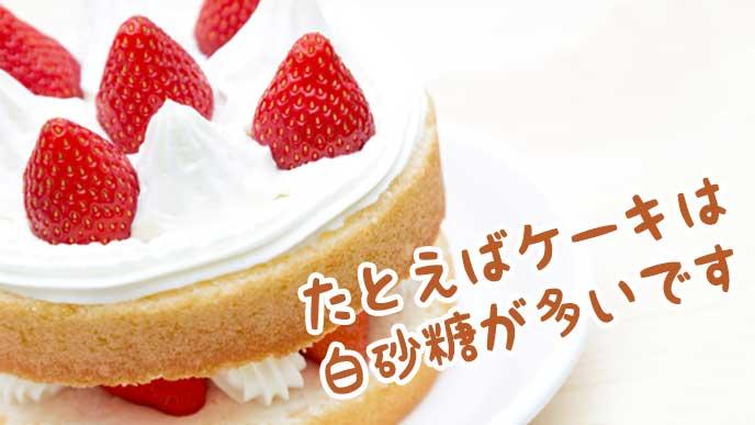 苺が乗ったケーキ