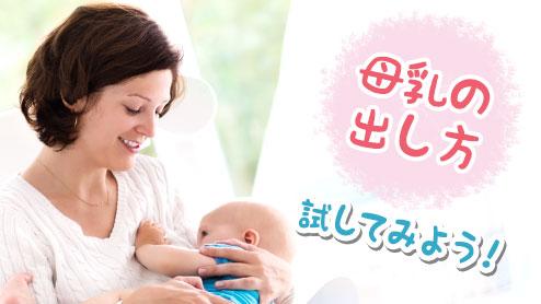 母乳の出し方8無理をしないで行うのがコツ