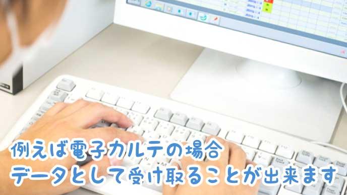 電子カルテをパソコンで入力する医者