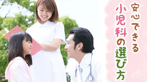 小児科の選び方10のコツ!信頼できるかかりつけ医の条件