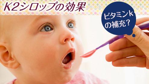 K2シロップとは?赤ちゃんに飲ませる目的と効果