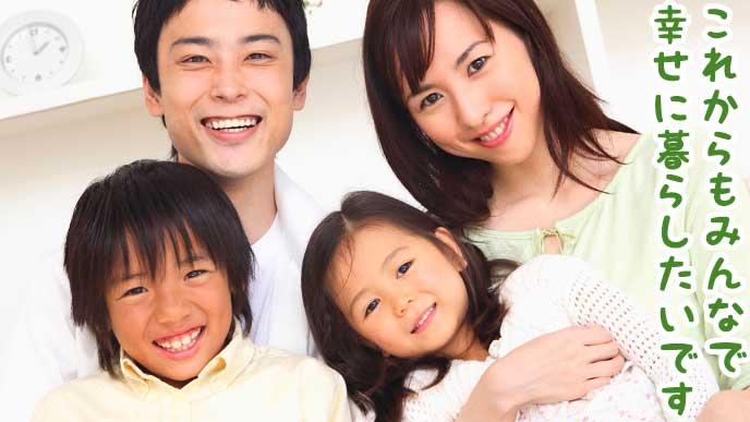 幸せそうに笑う家族
