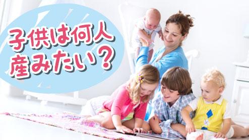 子供は何人産みたいですか?理想と現実のギャップ体験談15