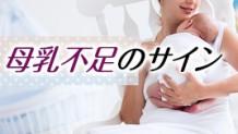 母乳が足りないときに赤ちゃんが出すサインは9つ