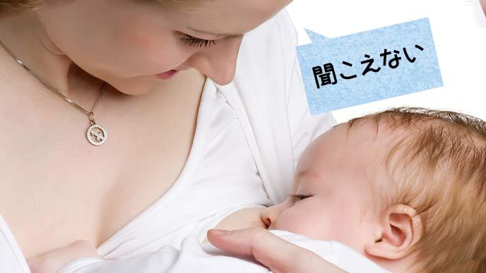 母乳を飲む赤ちゃんに耳を澄ます母親