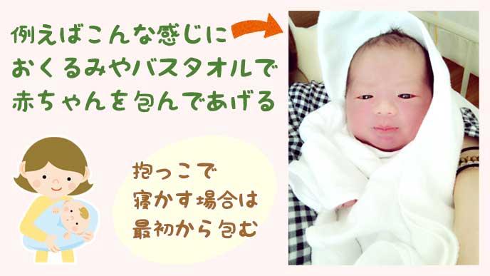赤ちゃんをおくるみやバスタオルで包むことを解説