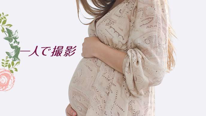 妊婦さん一人で撮影