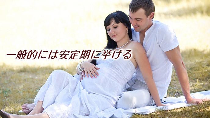 妊婦の女性を見守る男性