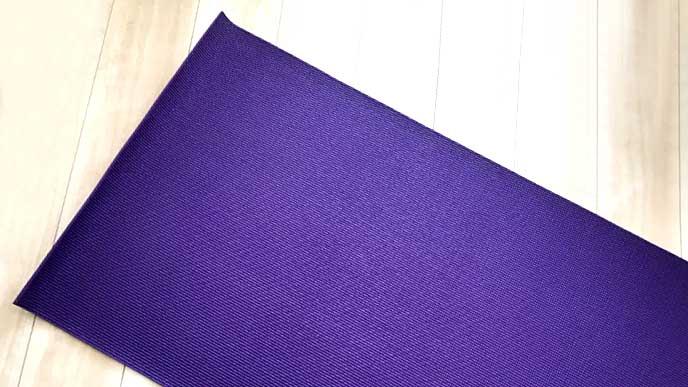 紫色のヨガマット