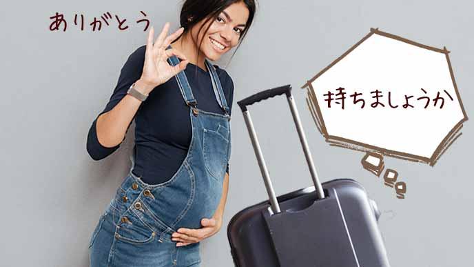 荷物を持ちましょうかと声をかけられる妊婦
