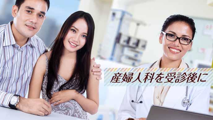 産婦人科を受診する女性と付き添いの夫