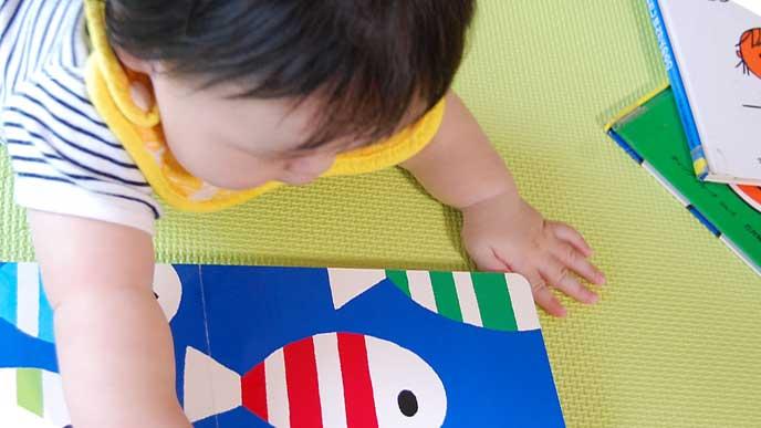 絵本で遊ぶ赤ちゃん