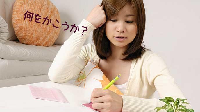 メッセージを書く女性