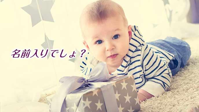 プレゼントに近寄る赤ちゃん