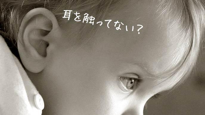 赤ちゃんの横顔と、耳を触ってませんか?