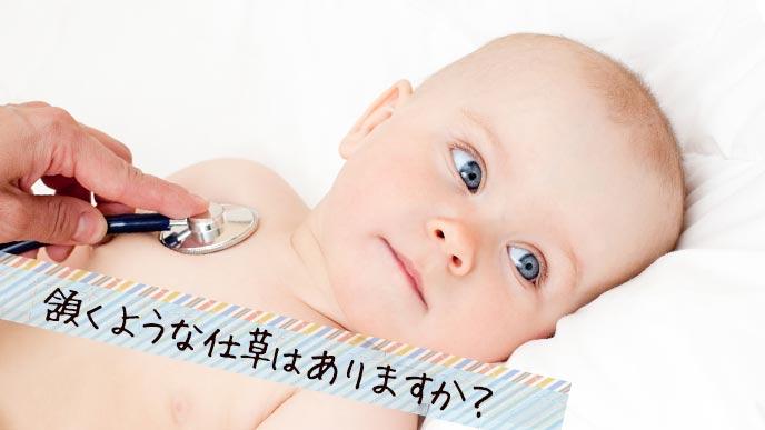 聴診器を当てられる赤ちゃん