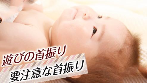 赤ちゃんが首振りをする11の理由!要注意な首振りの特徴