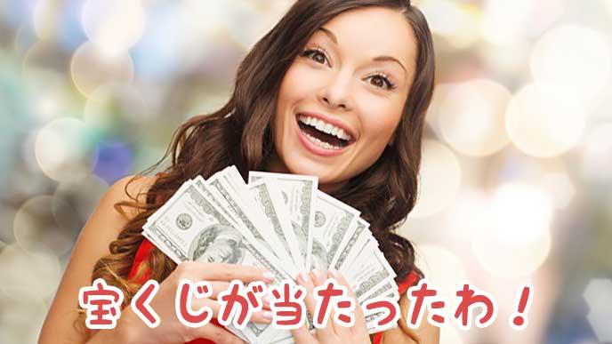 宝くじが当たって喜ぶ女性