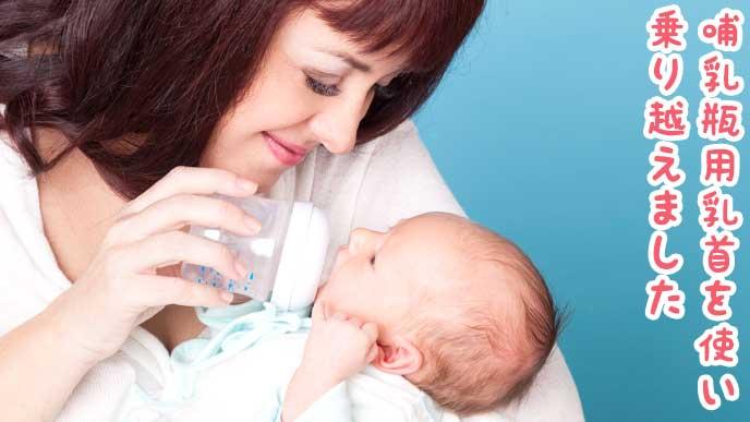 哺乳瓶に入ったミルクを赤ちゃんに飲ませる母親
