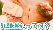 乳頭混乱とは?母乳とミルクの混合育児で起きた時の克服方法