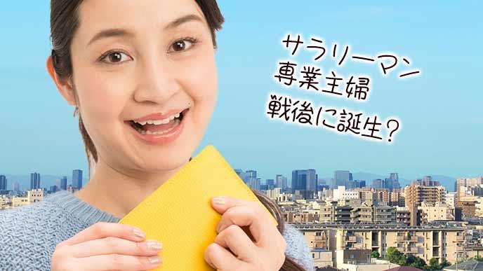 団地を背景に財布を持って笑顔の専業主婦