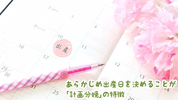 出産日の予定が書かれたスケジュール帳