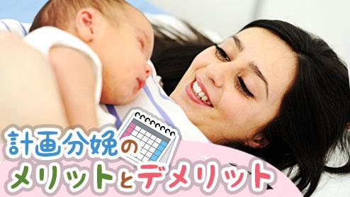 計画分娩とは?出産日を調整するメリット&デメリット