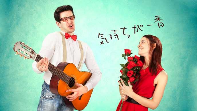 歌を妻へ贈る夫