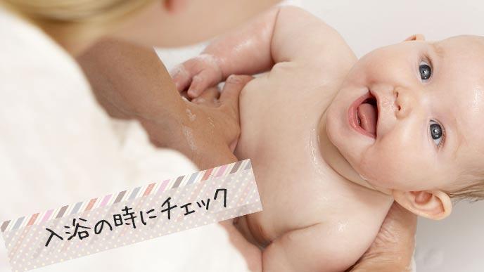 お風呂の時に赤ちゃんのおへそをチェック