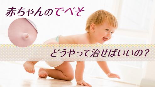赤ちゃんのでべその治し方はテープor手術?予防はできる?