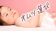 赤ちゃんのおむつの選び方は5つのポイントに着目しよう