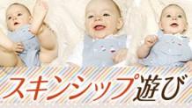 skinship-baby-icatch