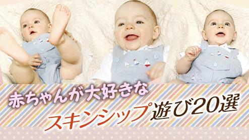 赤ちゃんが大好きなスキンシップ遊び20選!