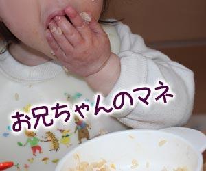 ご飯を手づかみで口に運ぶ赤ちゃん