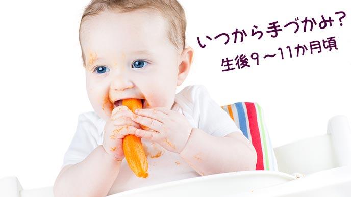 手づかみで野菜を食べる赤ちゃん